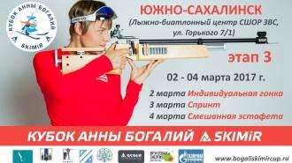 Южно-Сахалинск принимает 3 этап Кубка