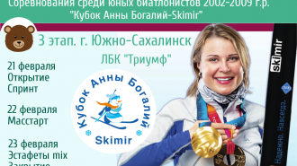 3 этап Кубка. Сахалин. Информация для СМИ