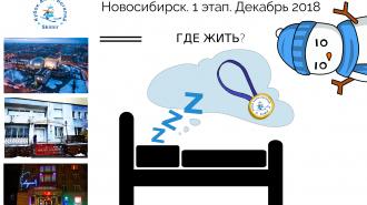 Информация по проживанию. 1 Этап. Новосибирск