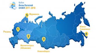 В сезоне 2017-2018 Кубок проходит в пять этапов