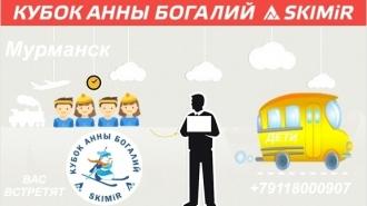 Встреча участников Кубка в Мурманске!