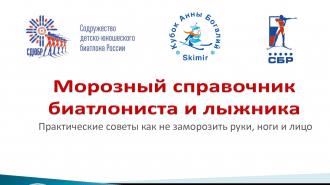 Морозный справочник биатлониста