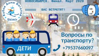 Участникам 4 этапа в Новосибирске!