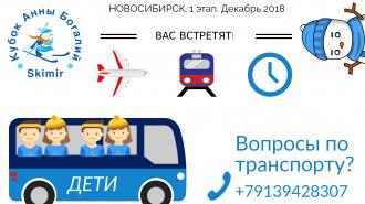 Все о транспорте. Новосибирск