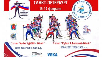 Кубок СДЮБР и Кубок Богалий в Токсово