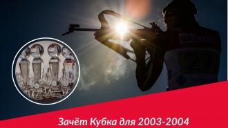 Зачёт для участников 2003/2004