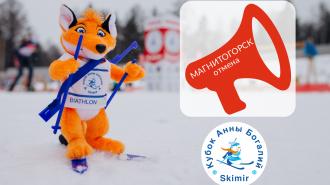 Отменен 2 этап Кубка в Магнитогорске