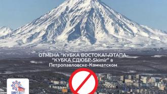Отмена стартов в Петропавловске - Камчатском
