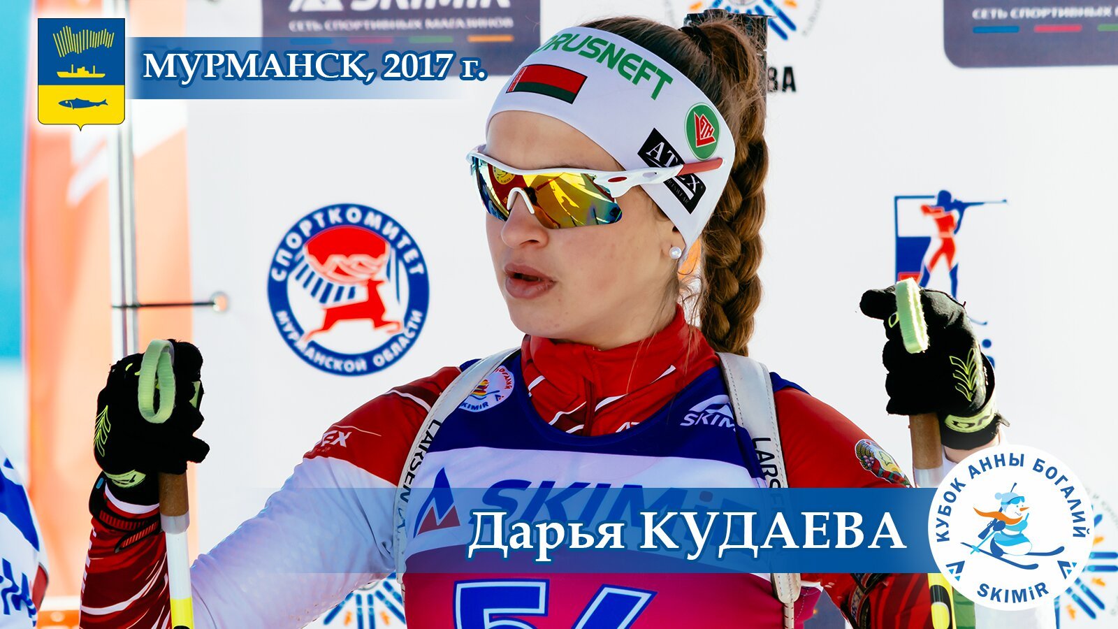 2 Дарья Кудаева_Беларусь.jpg
