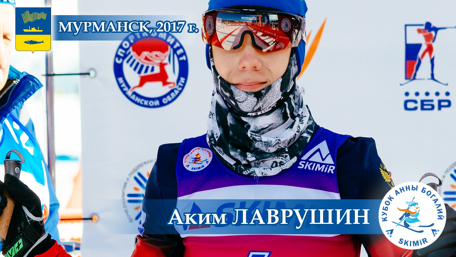 5 Аким Лаврушин _Новосибирск.jpg