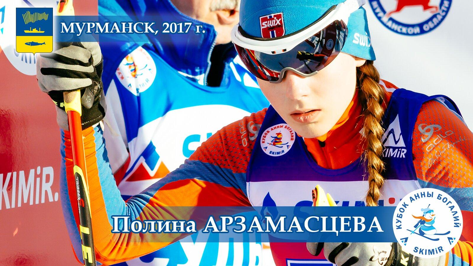 6 Полина Арзамасцева _ Магнитогорск.jpg
