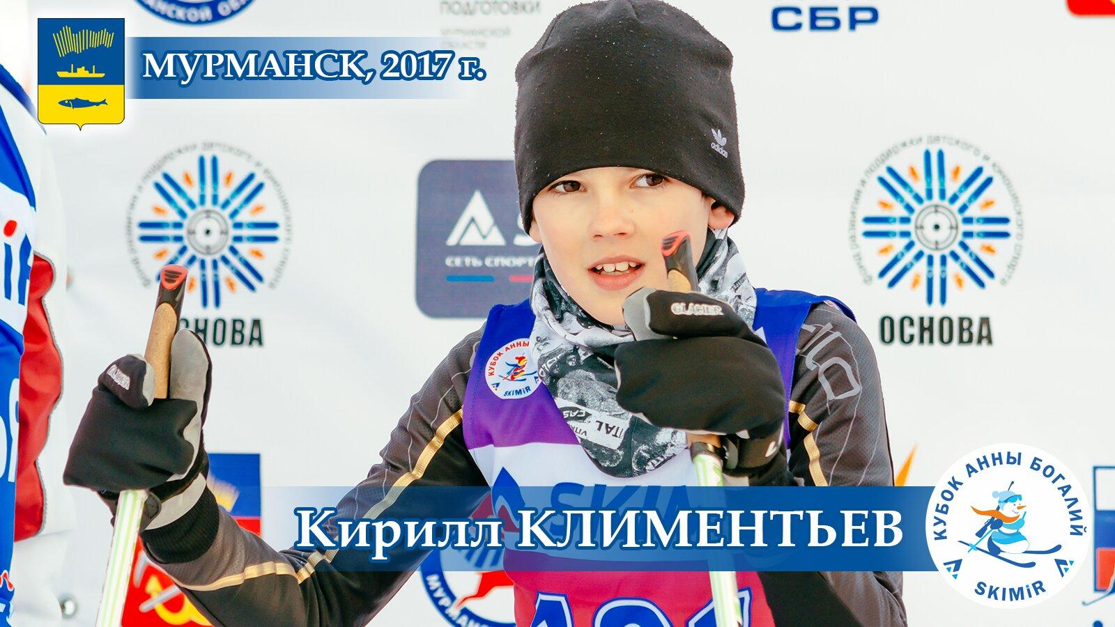 7 Кирилл Климентьев_ Челябинск.jpg